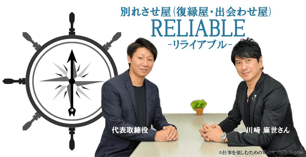川崎麻世さんと対談